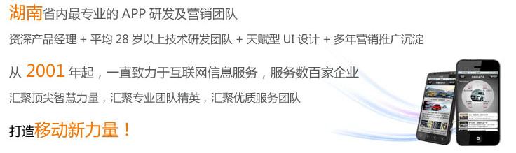 湖南最专业的APP研发及营销团队,专注长沙APP开发与运营,打造湖南移动互联网营销旗舰团队