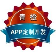 湖南长沙最具实力的APP开发与定制服务商,能快速开发IOS、安卓平台的各类个性化APP应用