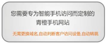 青橙手机网站建设,让您的企业网站进入移动互联网时代