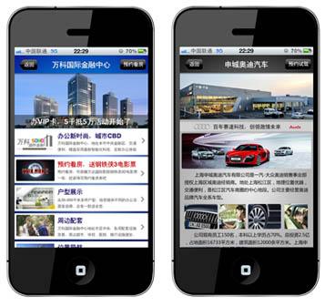 手机网站建设案例
